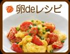 卵deレシピ