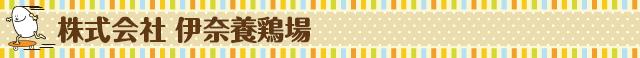 株式会社 伊奈養鶏場